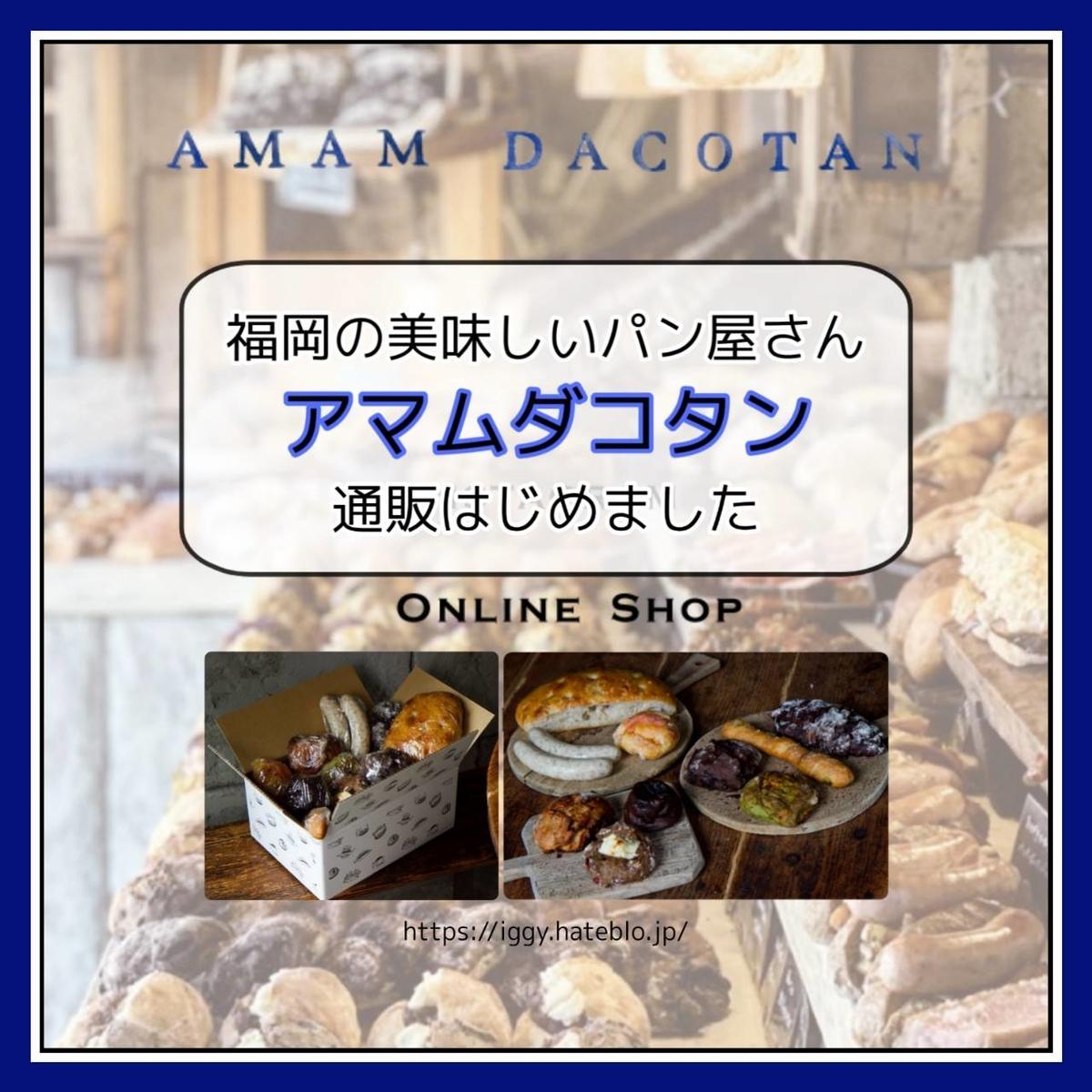 福岡の美味しいパン屋 AMAM DACOTAN アマムダコタン 通販 デリバリー お取り寄せ