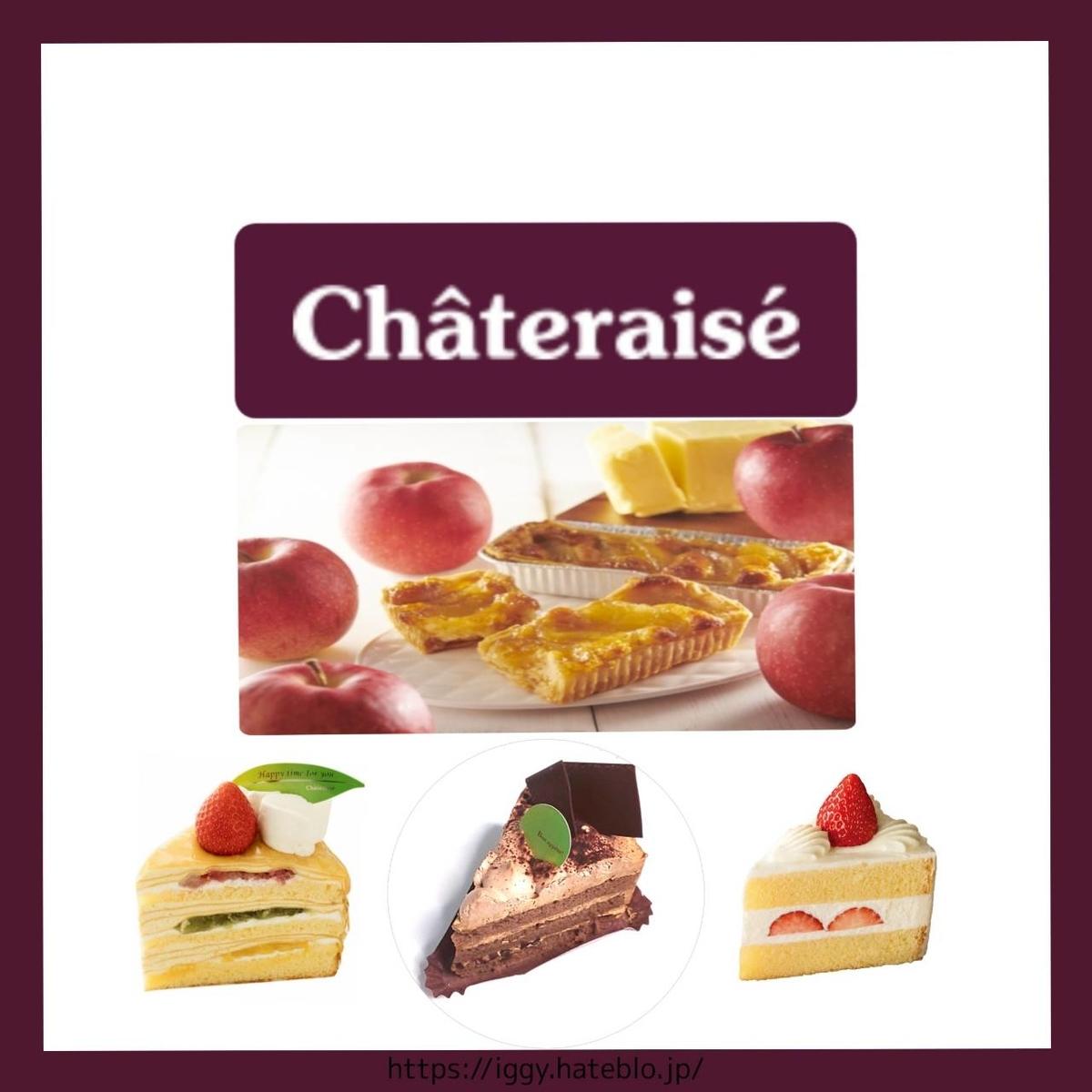 シャトレーゼ おすすめケーキ3種 国産りんごのアップルパイ LIFE
