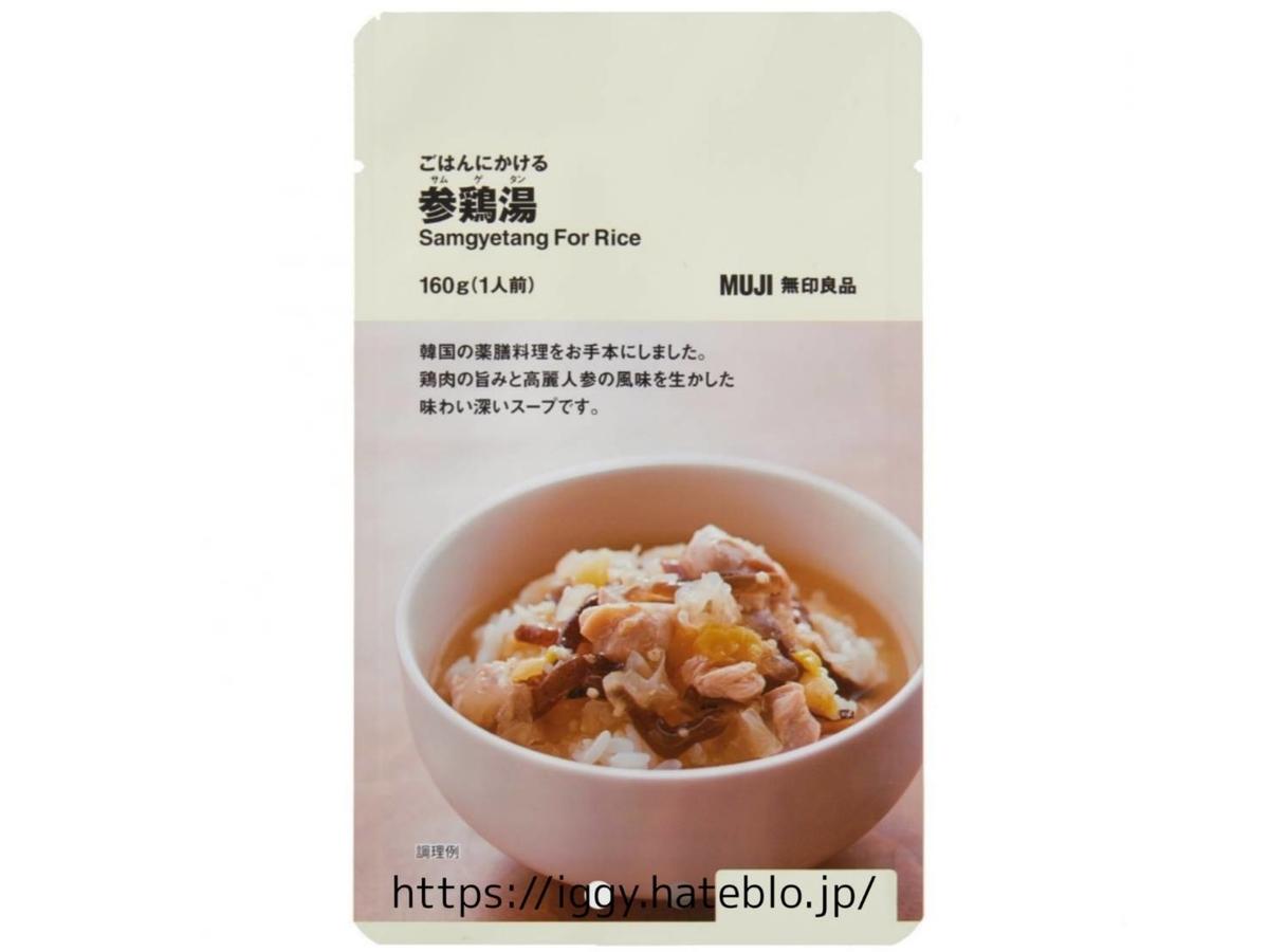 無印良品 ごはんにかける「参鶏湯」 口コミ レビュー