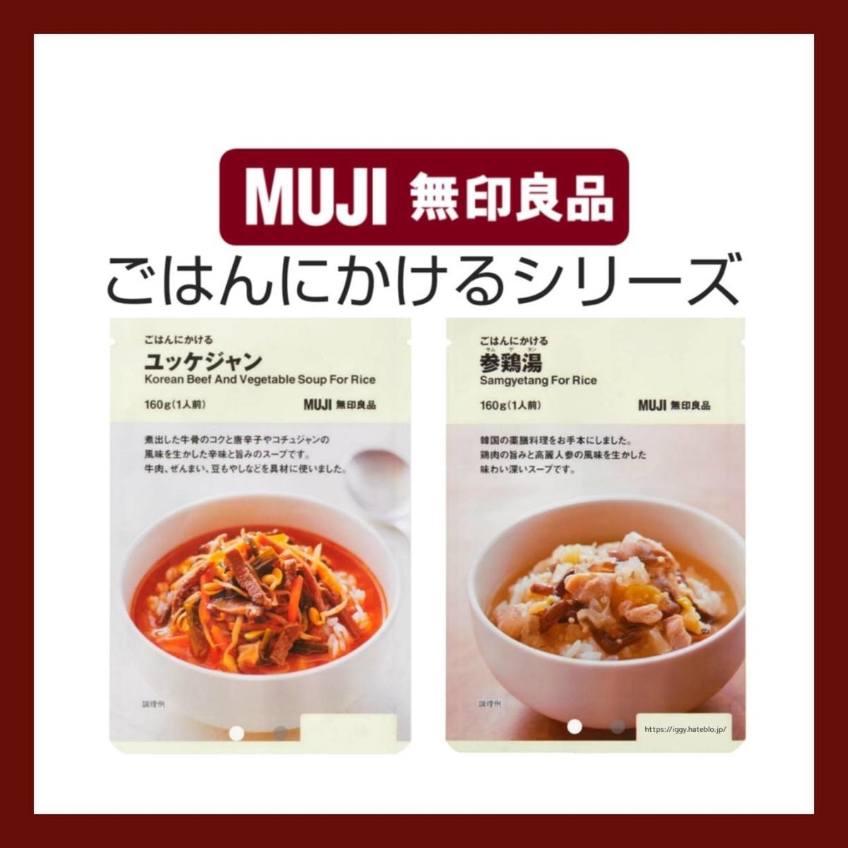 無印良品 ごはんにかける人気「ユッケジャン」と「参鶏湯」感想 口コミ