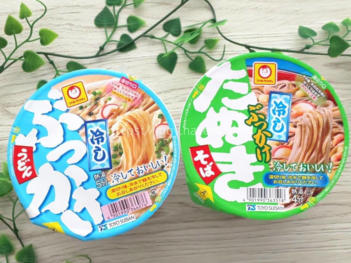 【マルちゃん】夏おすすめのカップ麺「冷やしぶっかけうどん」と「冷やしぶっかけたぬきそば」 LIFE
