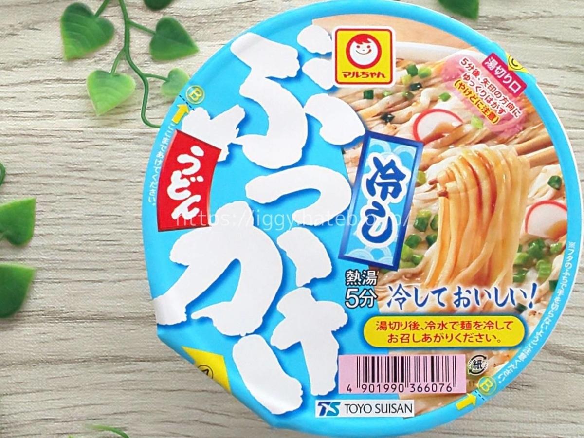 【マルちゃん】夏おすすめのカップ麺「冷やしぶっかけうどん」 LIFE