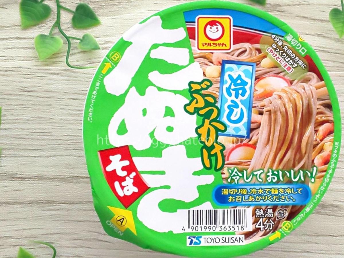 【マルちゃん】夏おすすめのカップ麺「冷やしぶっかけたぬきそば」 LIFE