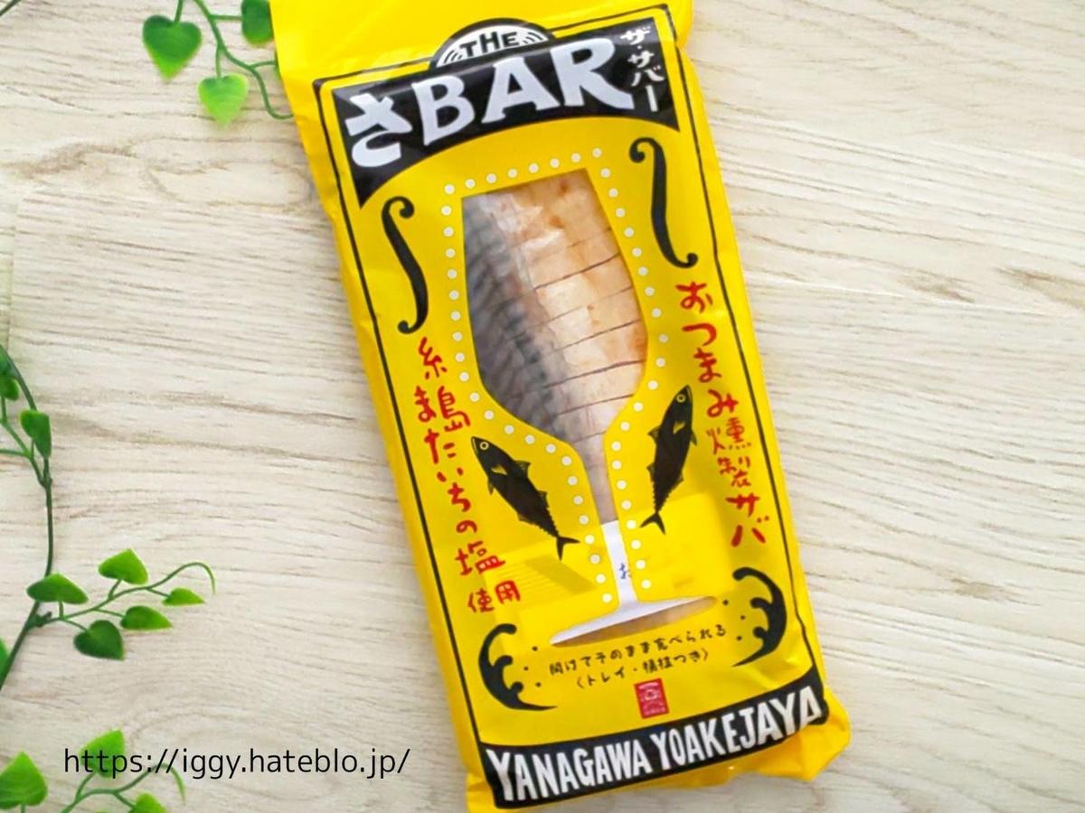 北野エース 人気商品 サバ燻製「ザ・サバー」おすすめ 原材料 カロリー・栄養成分