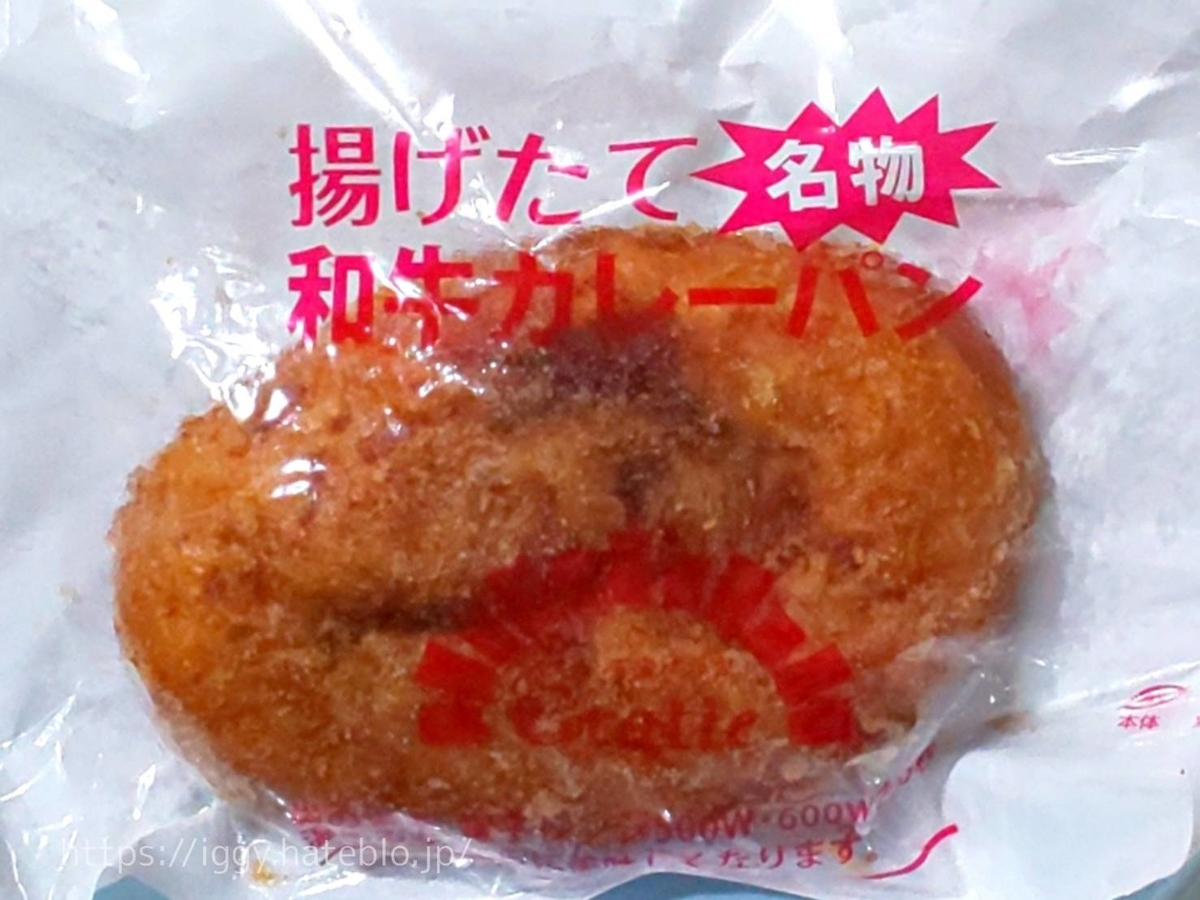 福岡パン「グラティエ」人気のカレーパン LIFE