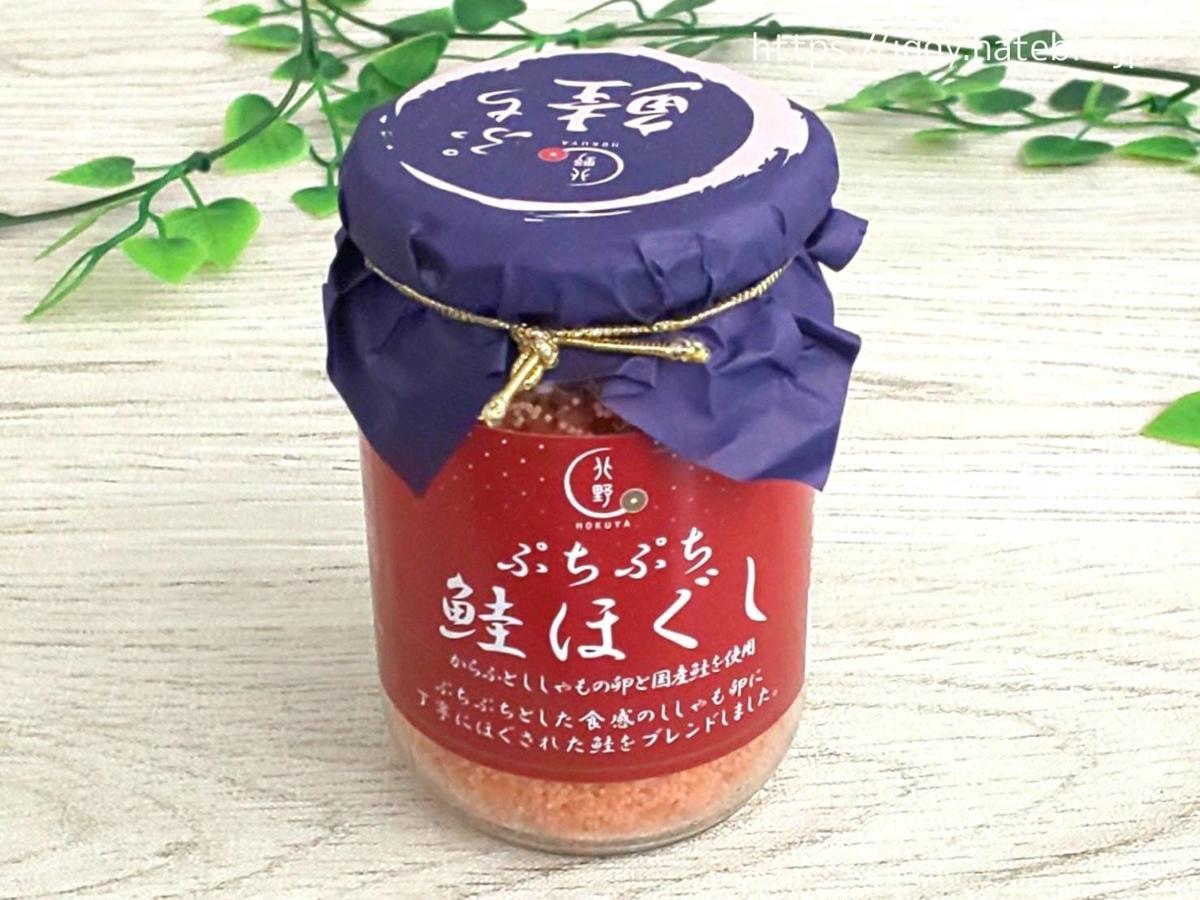 北野エース 人気商品「鮭ほぐし」おすすめ 原材料 カロリー・栄養成分
