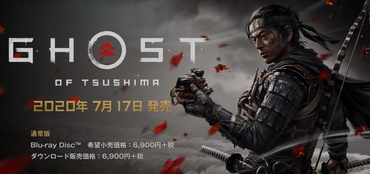 Ghost of Tsushima ゴースゴーストオブツシマ LIFE