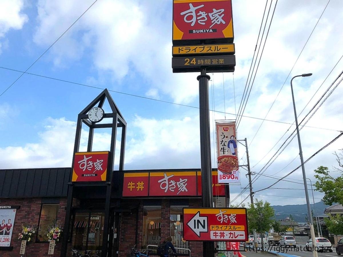 『すき家』福岡 中尾店 7月16日ニューオープン