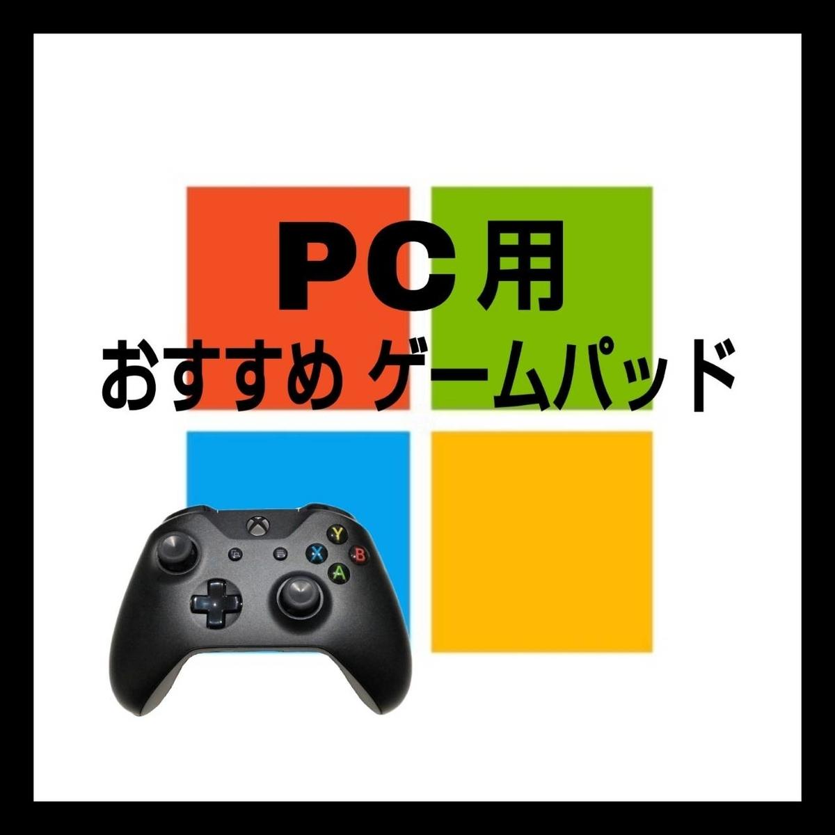 おすすめ!PC用ゲームパッド 説明 選び方 LIFE