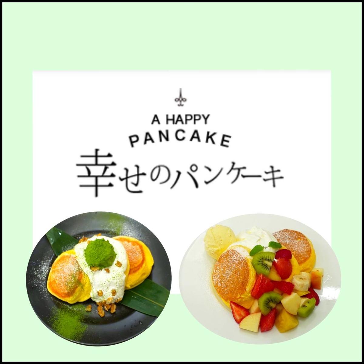 幸せのパンケーキ【福岡天神】LIFE