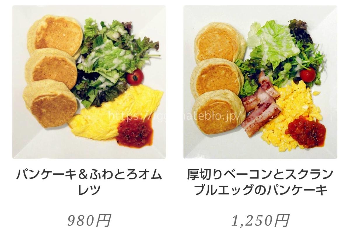 幸せのパンケーキ メニュー人気【福岡天神】 LIFE