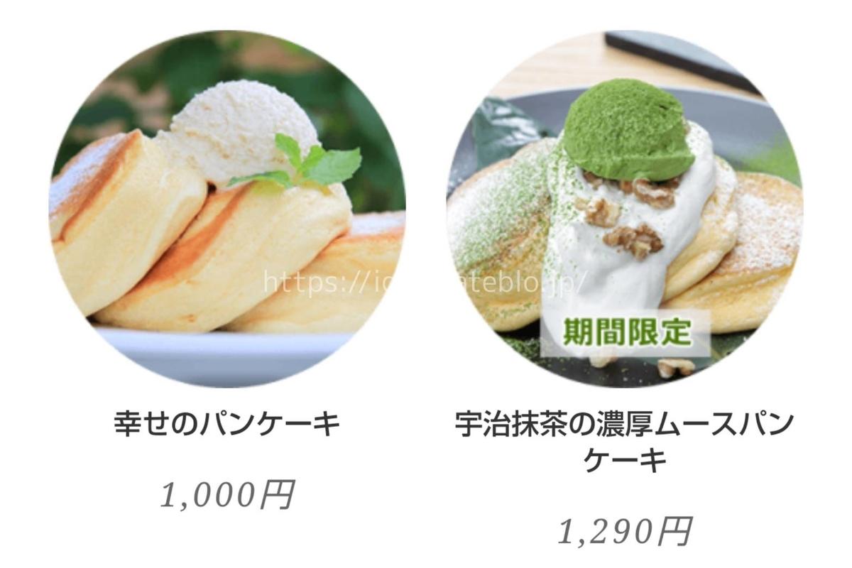 幸せのパンケーキ お食事メニューおすすめ【福岡天神】LIFE