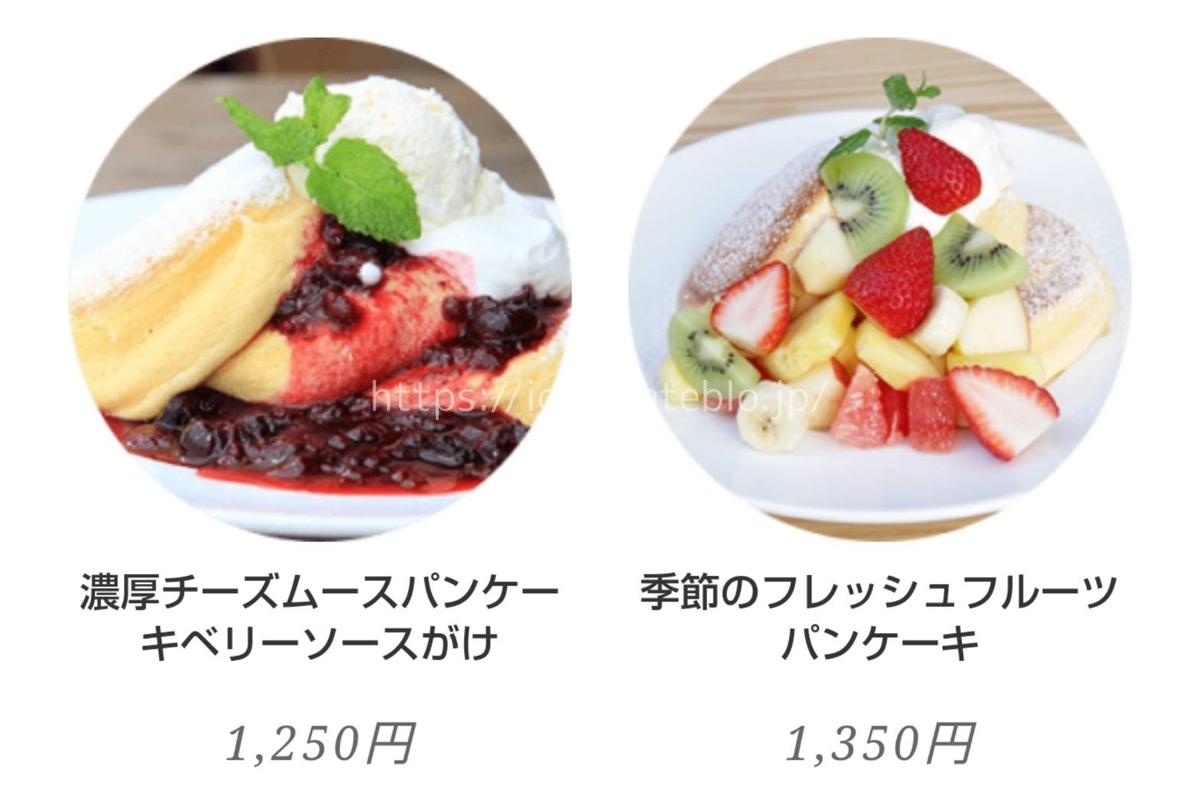 幸せのパンケーキ お食事メニュー値段【福岡天神】LIFE