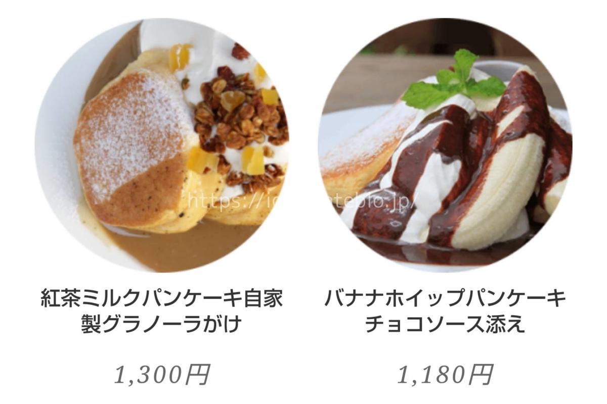 幸せのパンケーキ メニュー価格【福岡天神】LIFE