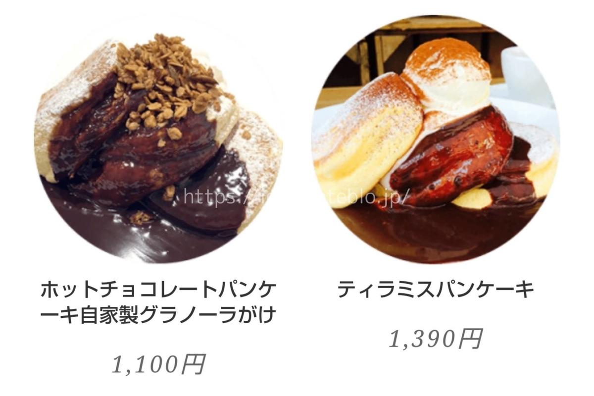 幸せのパンケーキ メニュー値段【福岡天神】