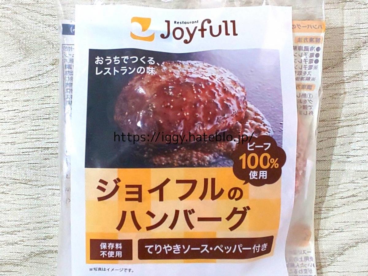 ジョイフルの冷凍ハンバーグ 「Jハンバーグてりやきソース ペッパー」原材料 カロリー・栄養成分