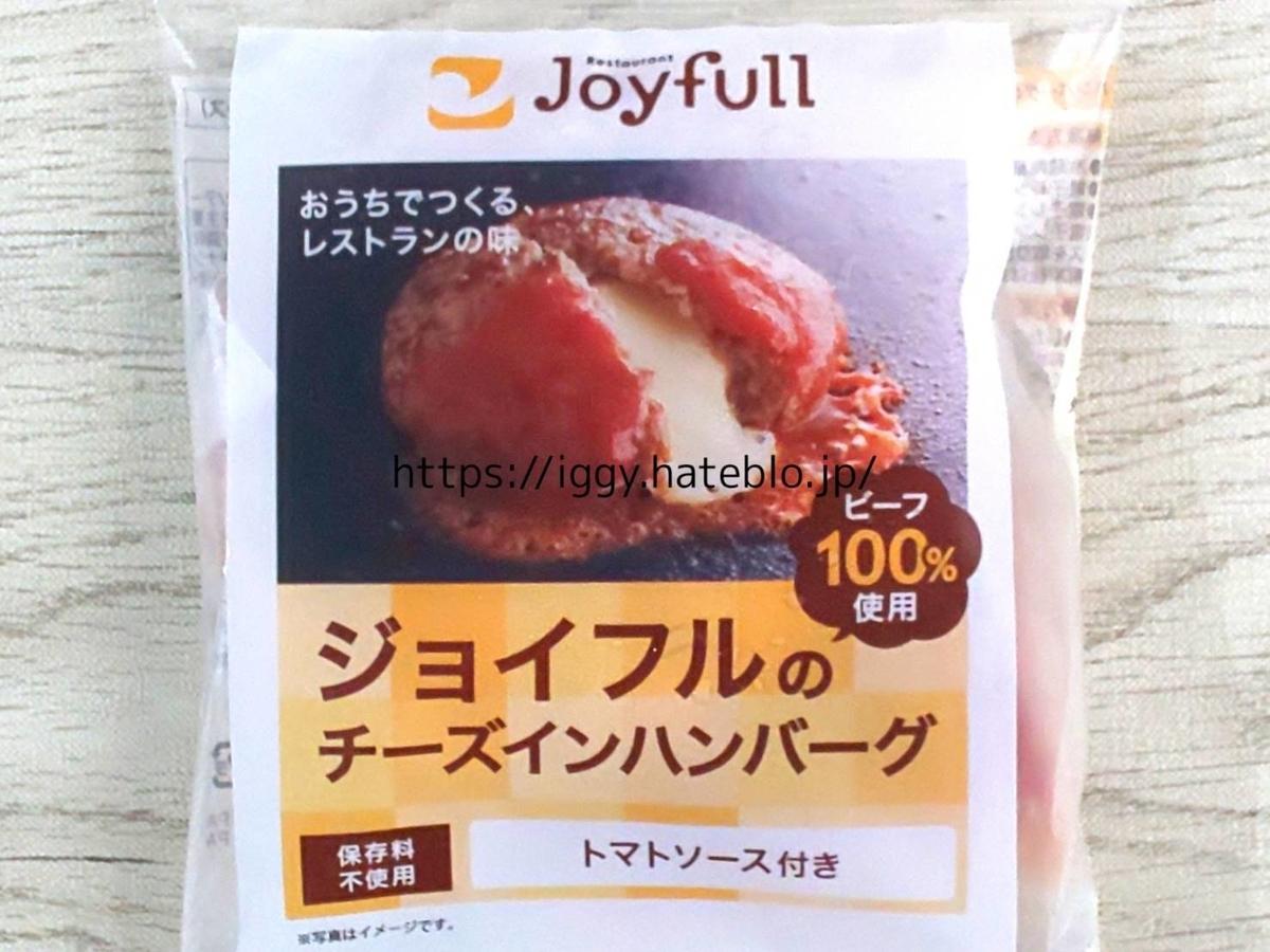 ジョイフルの冷凍ハンバーグ 「Jチーズインハンバーグ トマトソース」原材料 カロリー・栄養成分