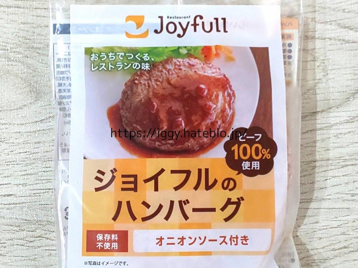 ジョイフルの冷凍ハンバーグ 「Jハンバーグオニオンソース」原材料 カロリー・栄養成分