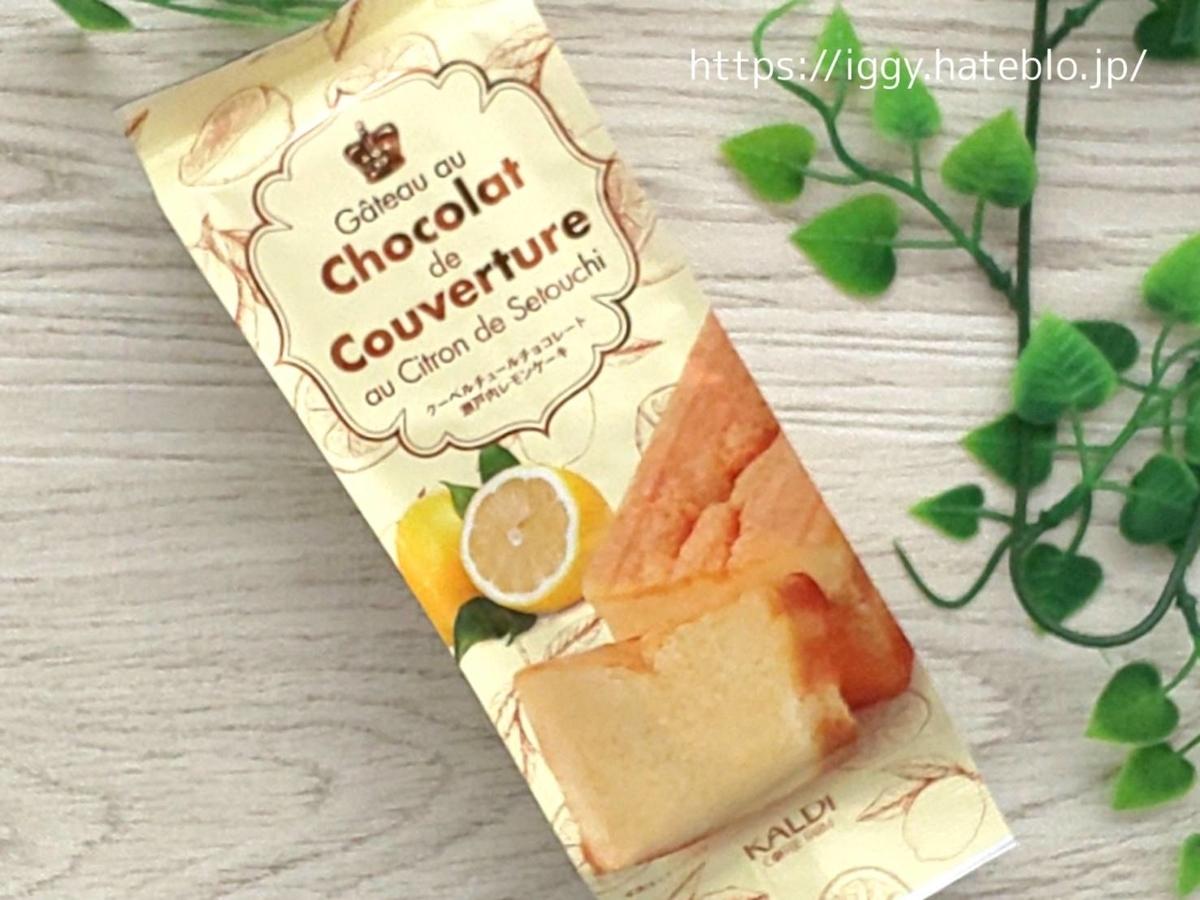 カルディ 人気レモン商品 おすすめ クーベルチュールチョコレート瀬戸内レモン 原材料 カロリー・栄養成分
