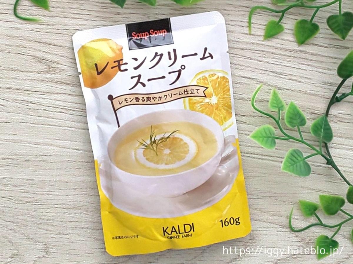 カルディ 人気レモン商品 おすすめ レモンスープ 原材料 カロリー・栄養成分