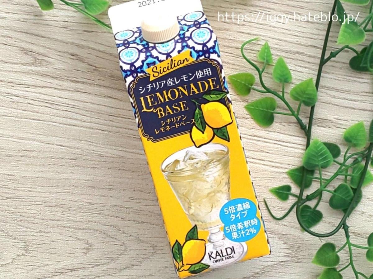 カルディ 人気レモン商品 おすすめ シチリアン レモネードベース 原材料 カロリー・栄養成分