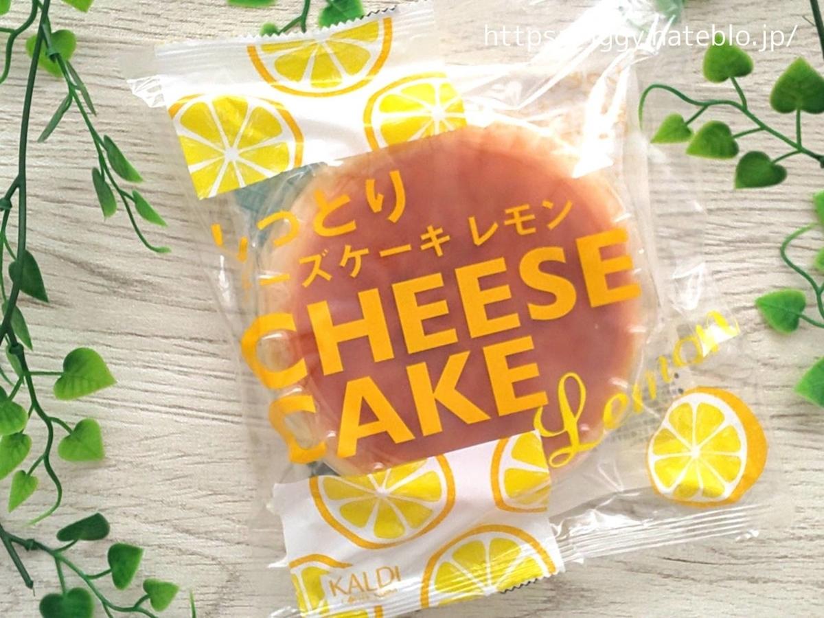 カルディ 人気レモン商品 おすすめ しっとり チーズケーキ レモン 原材料 カロリー・栄養成分