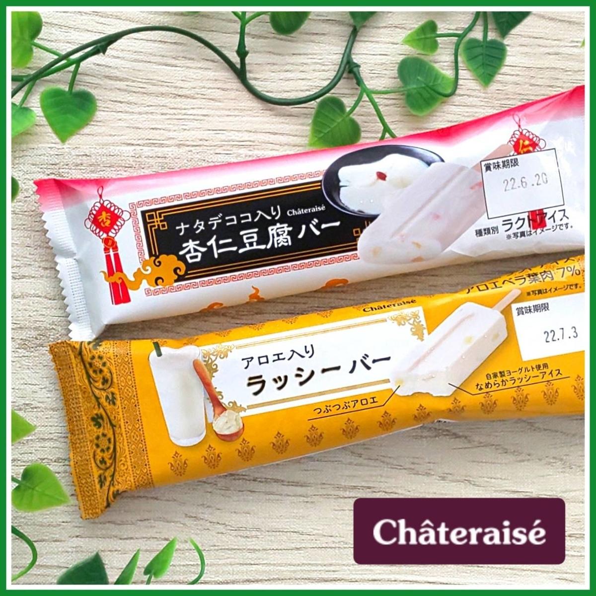 シャトレーゼ「ラッシーバー」と「杏仁豆腐バー」おすすめアイス