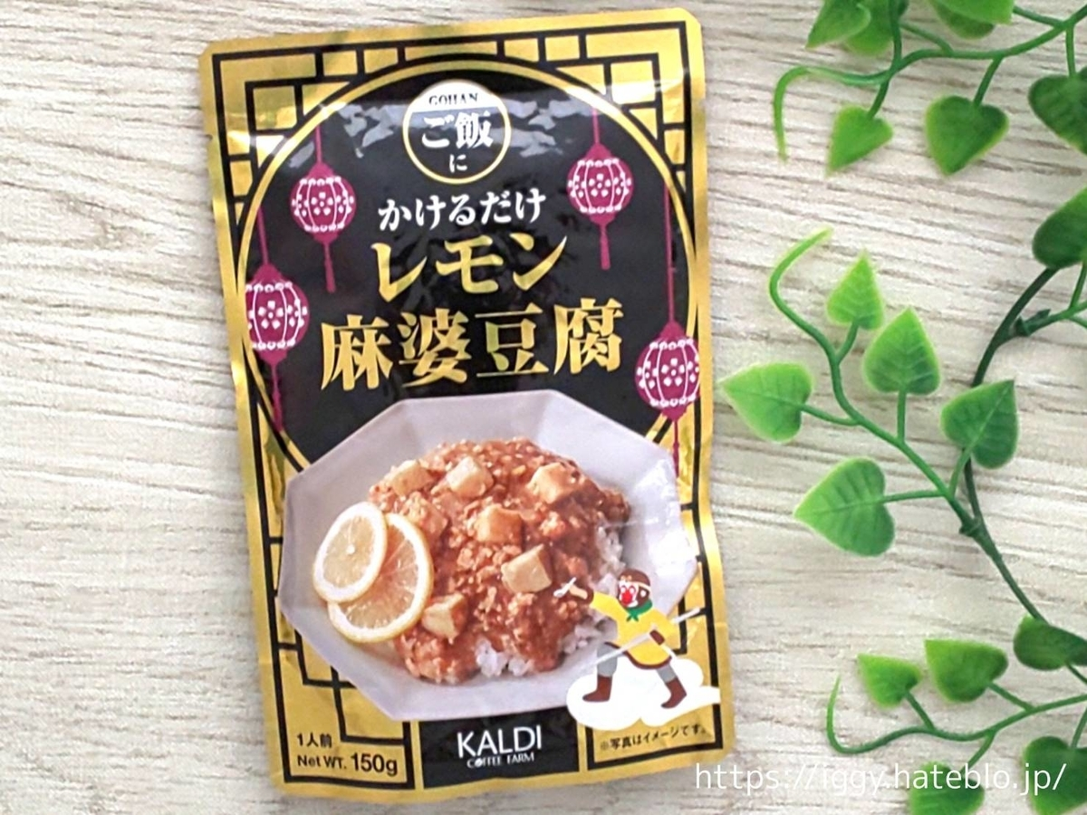 カルディ 人気レモン商品 おすすめ ご飯にかけるだけ「レモン麻婆豆腐」 原材料 カロリー・栄養成分