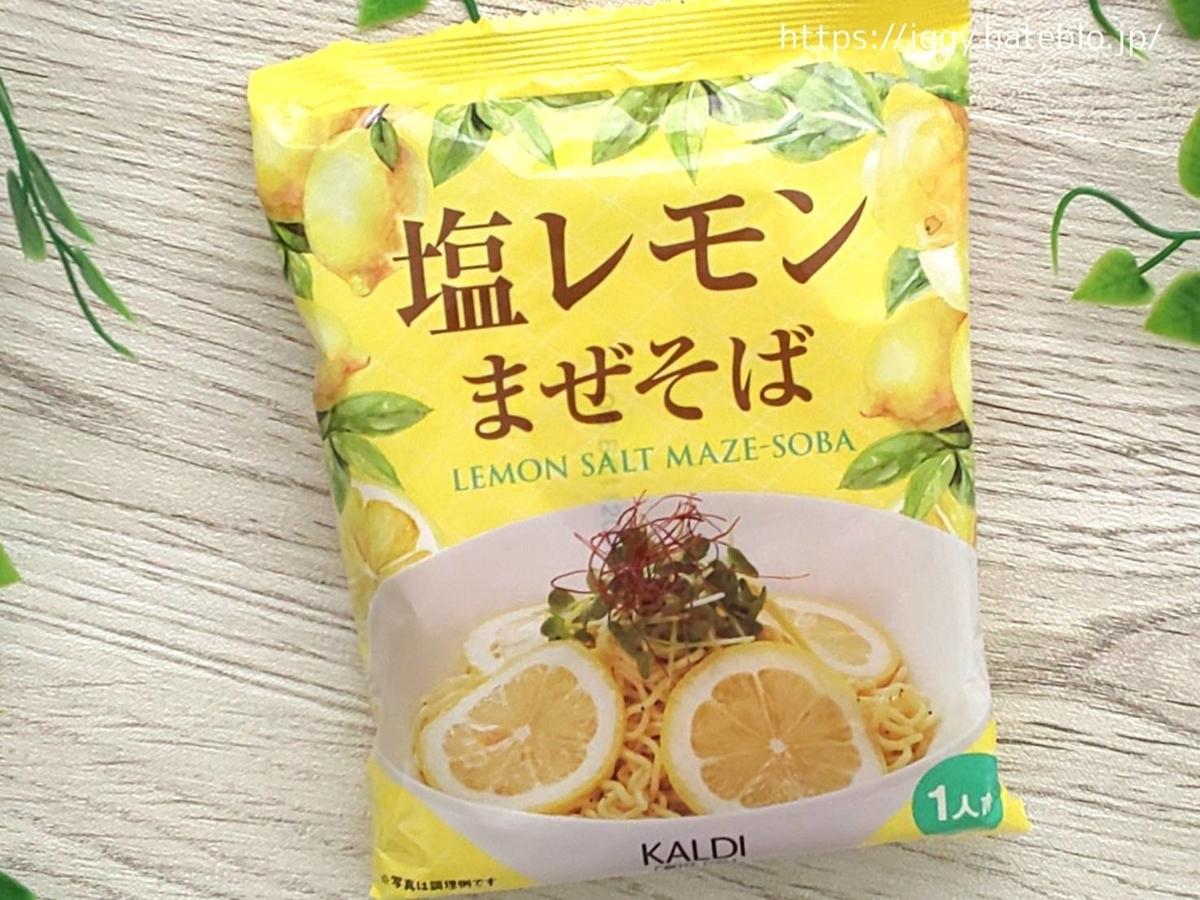 カルディ 人気レモン商品 おすすめ 塩レモンまぜそば 原材料 カロリー・栄養成分