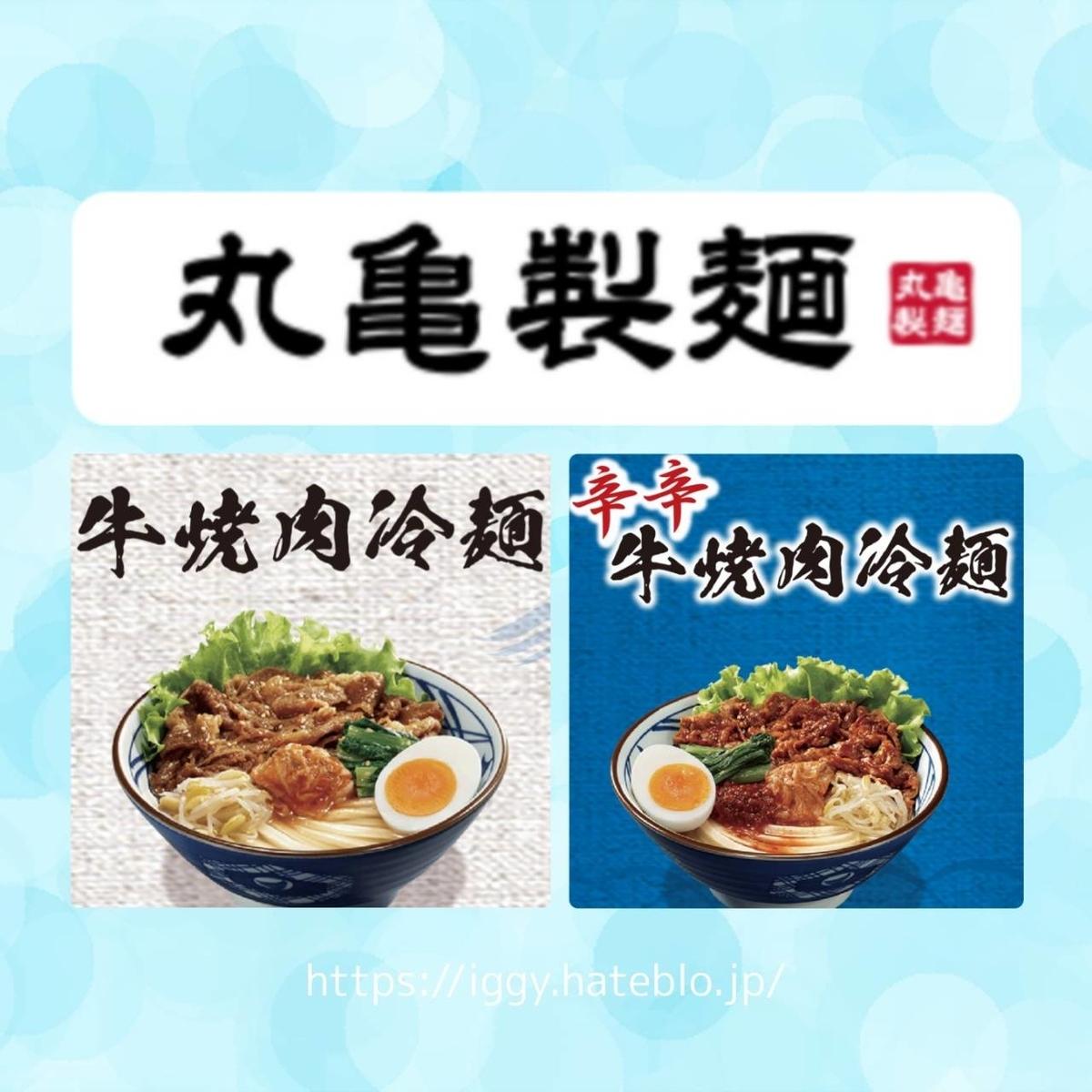 丸亀製麺 期間限定メニュー「牛焼肉冷麺」「辛辛 牛焼肉冷麺」 LIFE