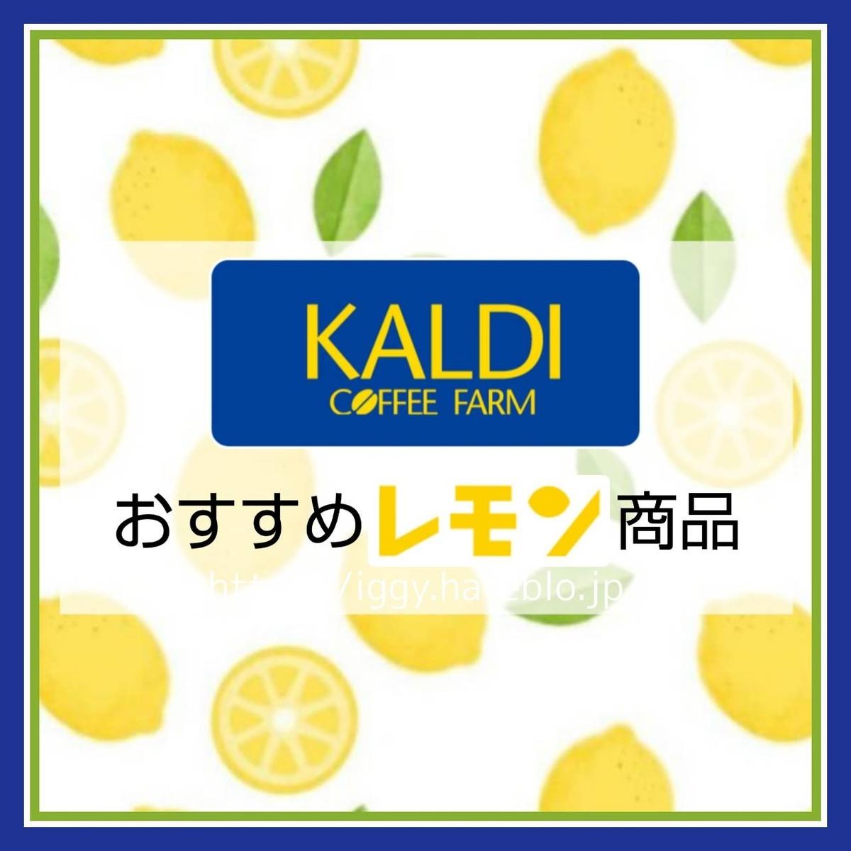 カルディ おすすめ 人気レモン商品 感想 口コミ レビュー