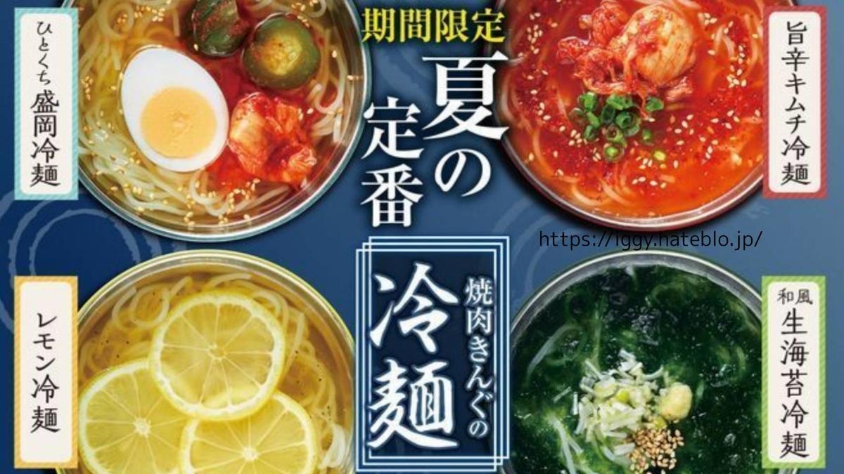 焼肉きんぐ 食べ放題 期間限定メニュー「冷麺」 LIFE