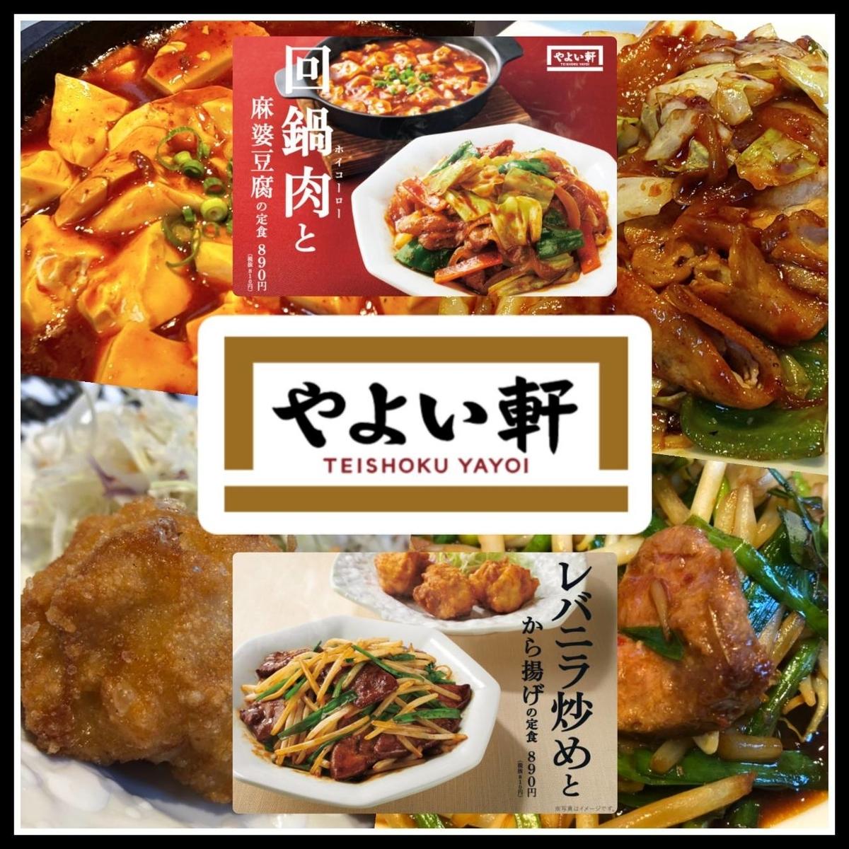 やよい軒 期間限定メニュー「回鍋肉と麻婆豆腐の定食」と「レバニラ炒めとから揚げの定食」 LIFE