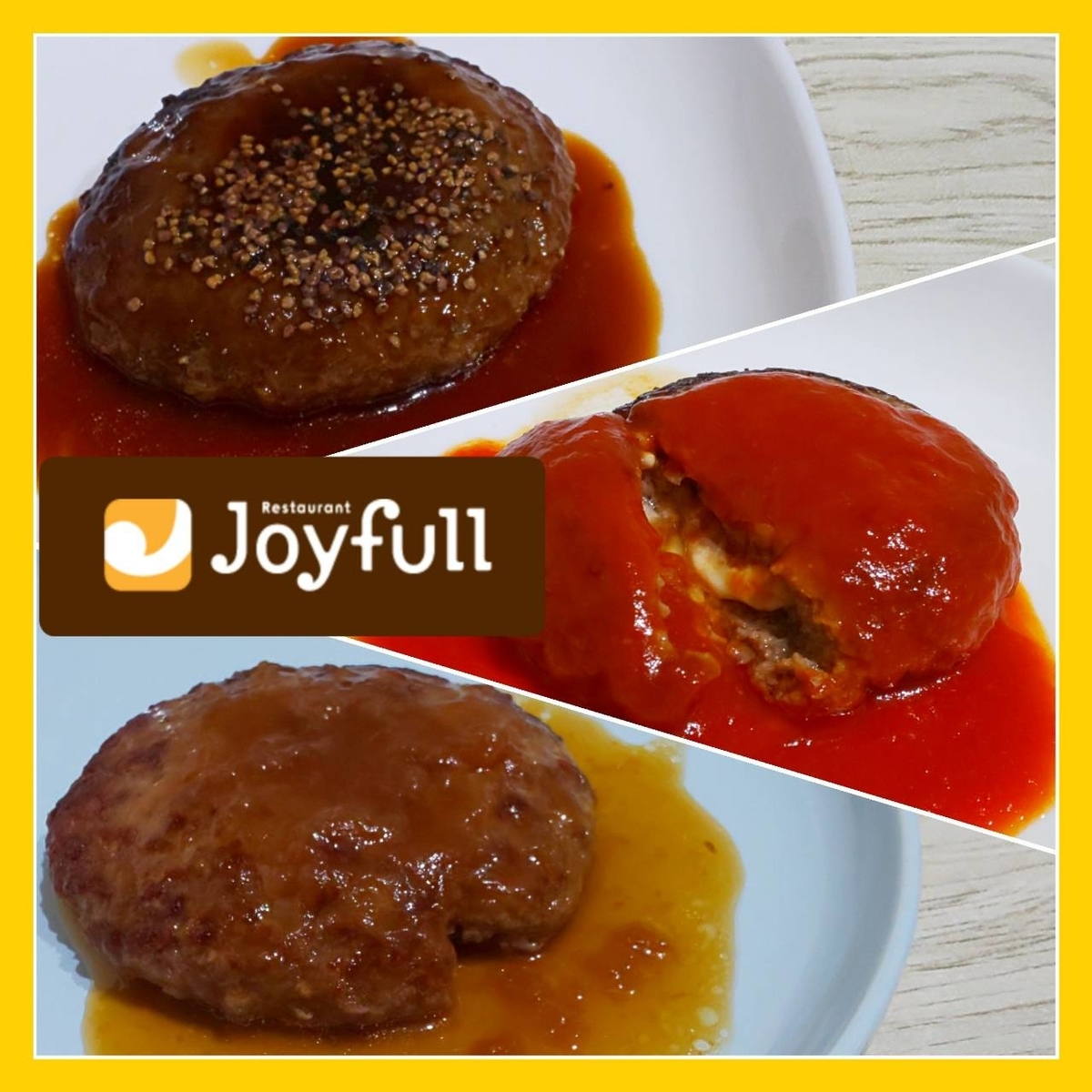 ジョイフルの冷凍ハンバーグ 「Jハンバーグ」ディスカウントドラッグ コスモス 口コミ レビュー