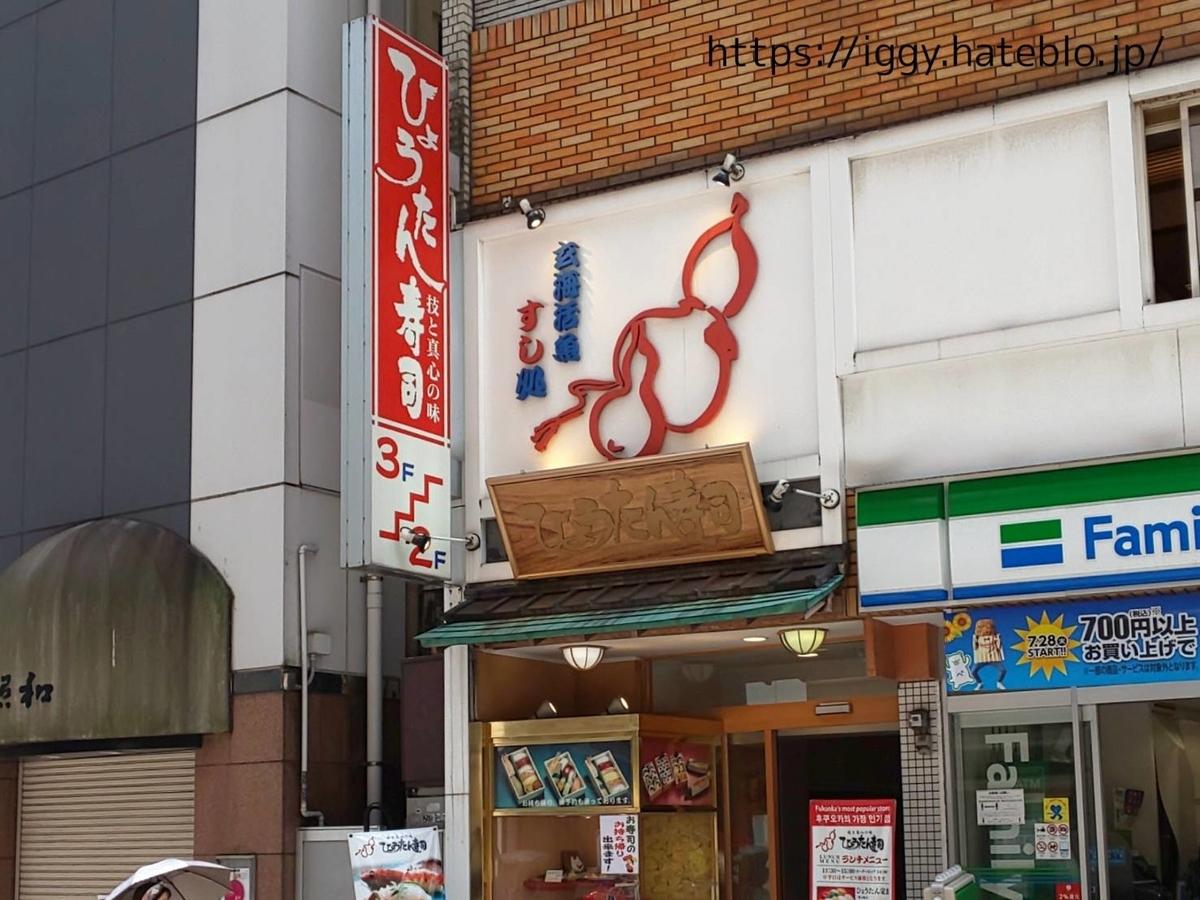 ひょうたん寿司 外観 福岡市天神 LIFE