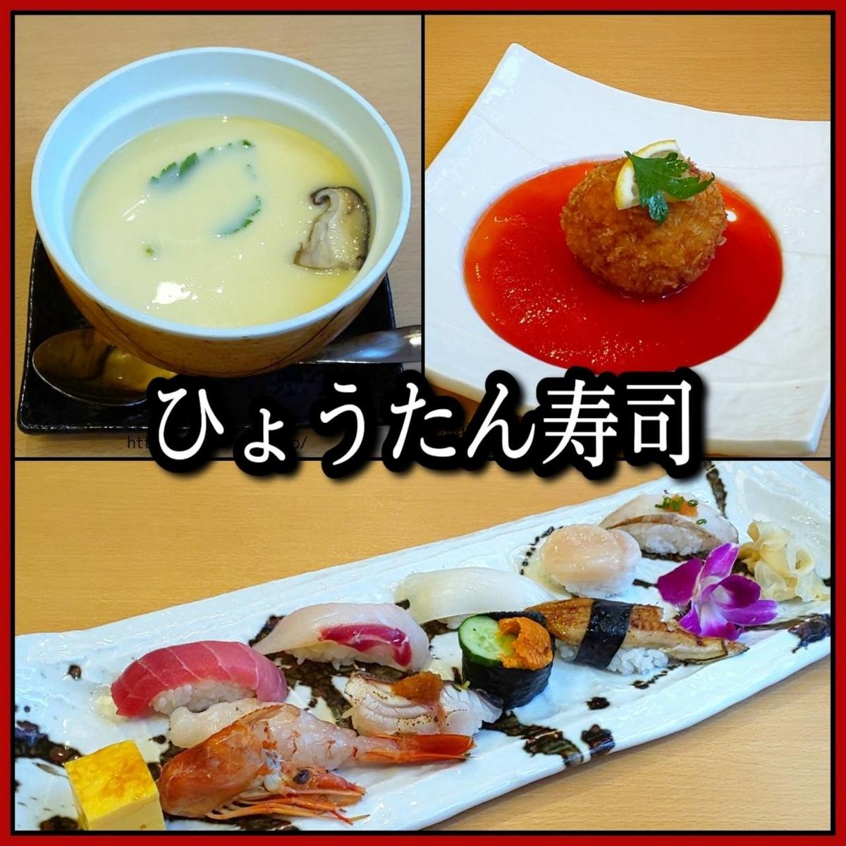 ひょうたん寿司 福岡おすすめランチ「旬のおまかせにぎりセット」 LIFE