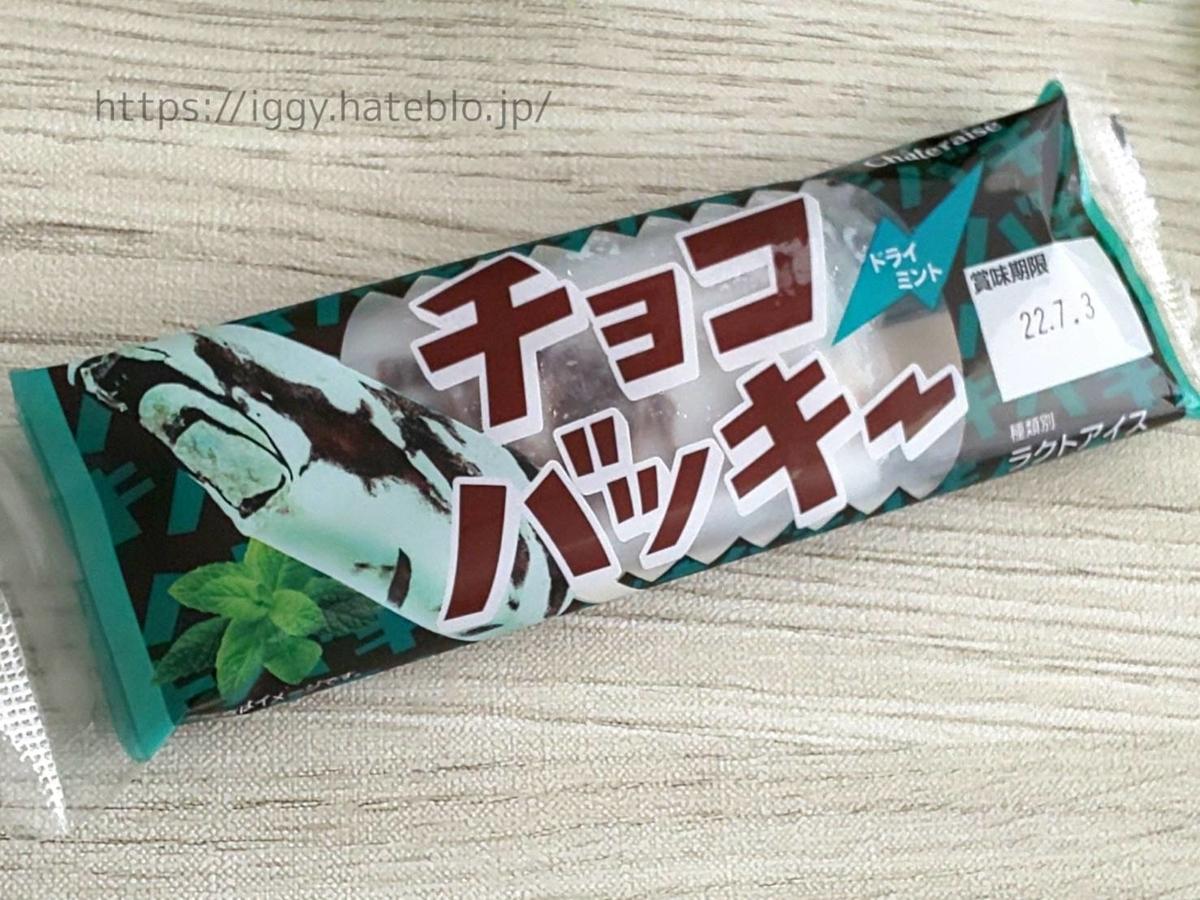 シャトレーゼ おすすめアイス チョコバッキードライミント 原材料 カロリー・栄養成分