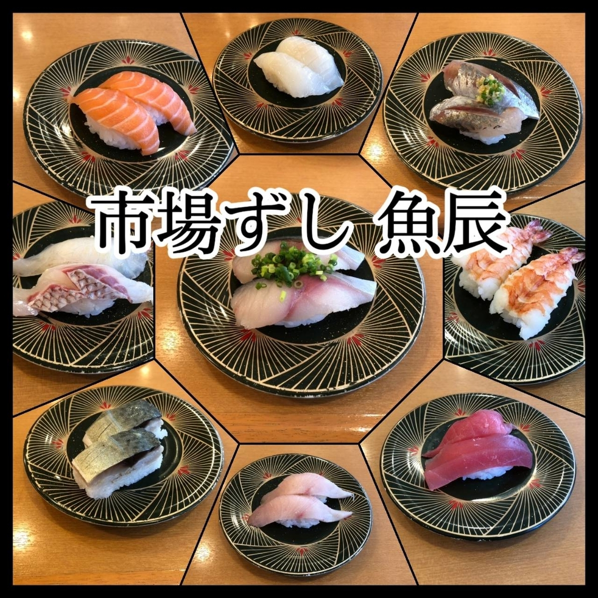 長浜鮮魚市場 「市場ずし 魚辰」 LIFE