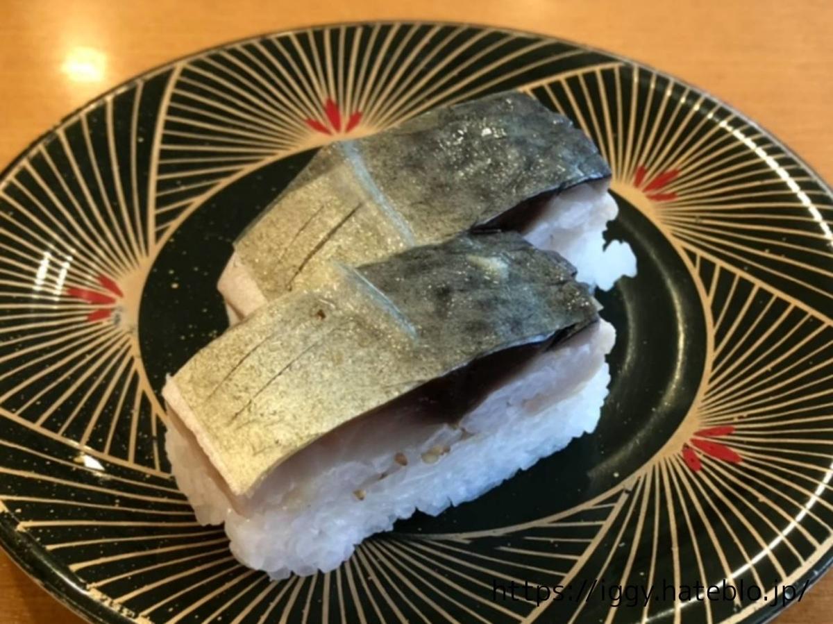 長浜鮮魚市場 「市場ずし 魚辰」バッテラ200円皿 LIFE