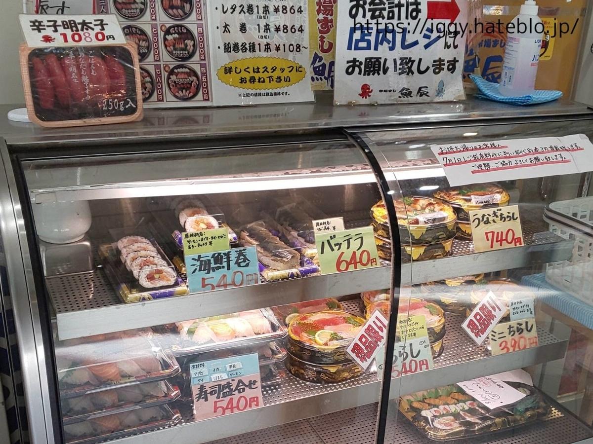 長浜鮮魚市場 「市場ずし 魚辰」お持ち帰りメニュー LIFE
