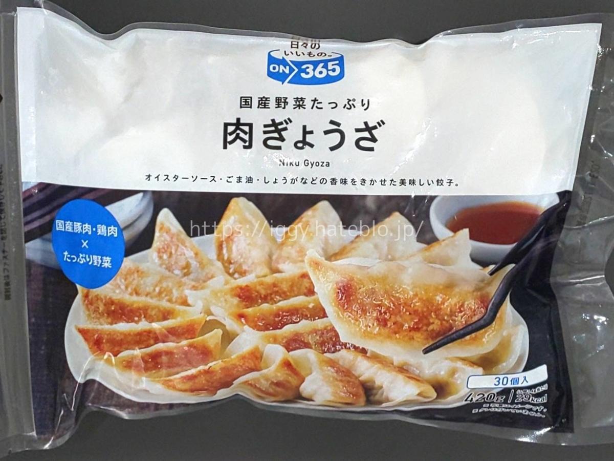コスモス ON365「肉ぎょうざ」おすすめ冷凍食品 LIFE