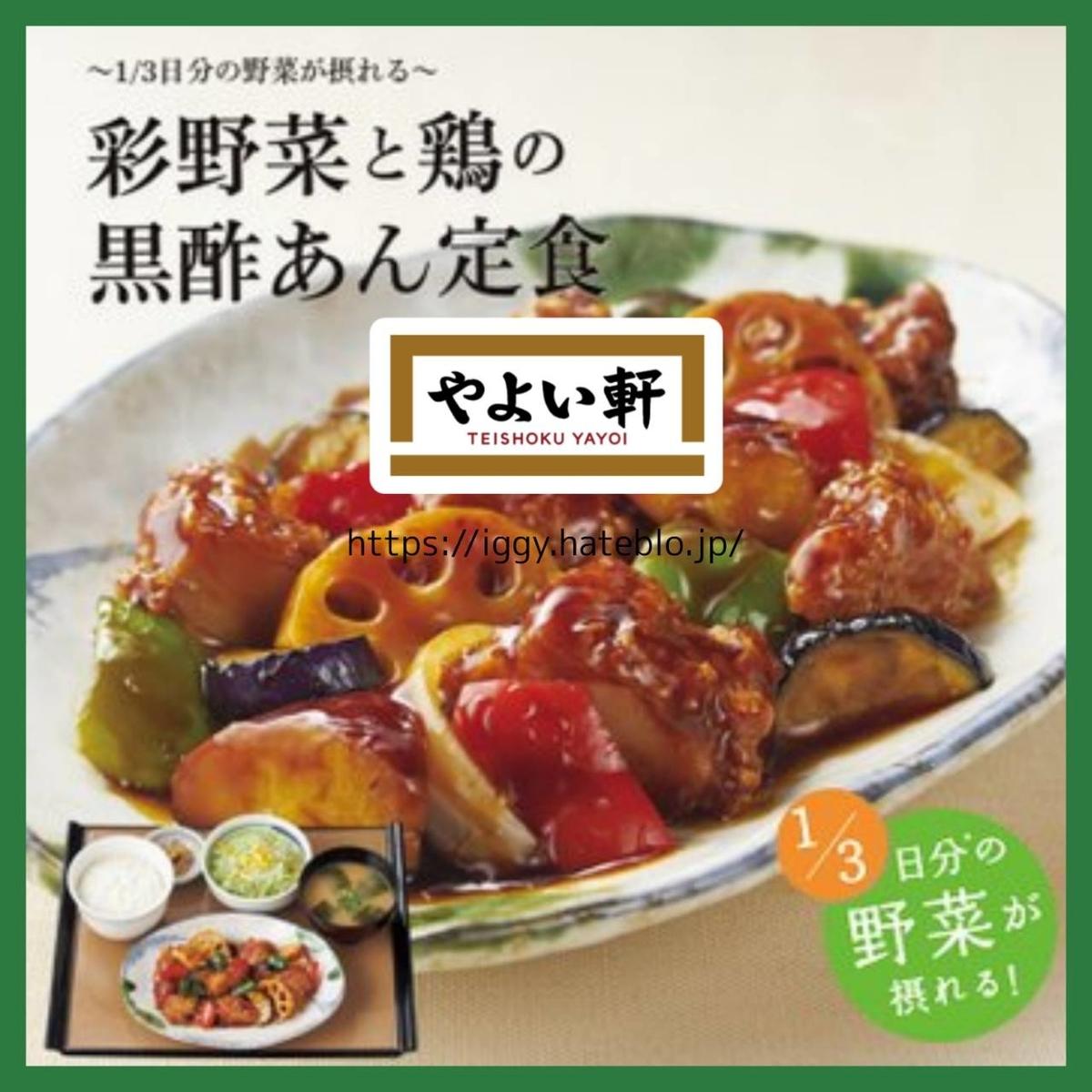 やよい軒 期間限定メニュー「彩野菜と鶏の黒酢あん定食」 LIFE