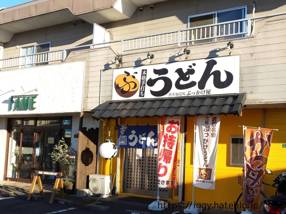 博多麺道場 ぶっかけ屋 福岡市早良区田村 LIFE