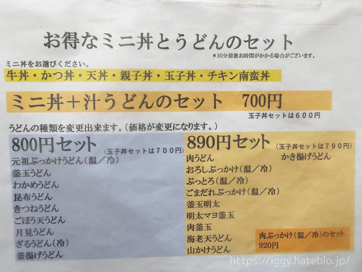 博多麺道場 ぶっかけ屋 メニュー お得なミニ丼とうどんのセット LIFE