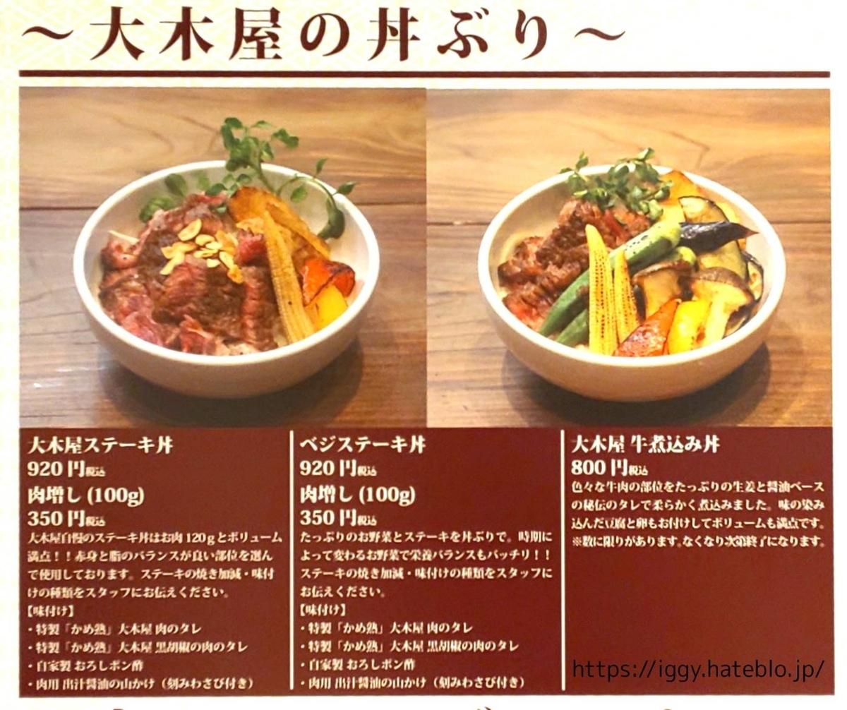 「肉処 大木屋」メニュー「ステーキ丼」福岡パルコ店 LIFE