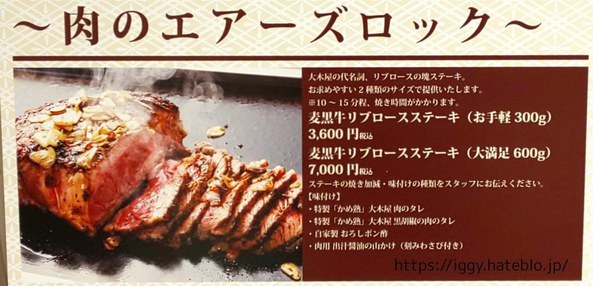 「肉処 大木屋」メニュー「肉のエアーズロック」福岡パルコ店 LIFE