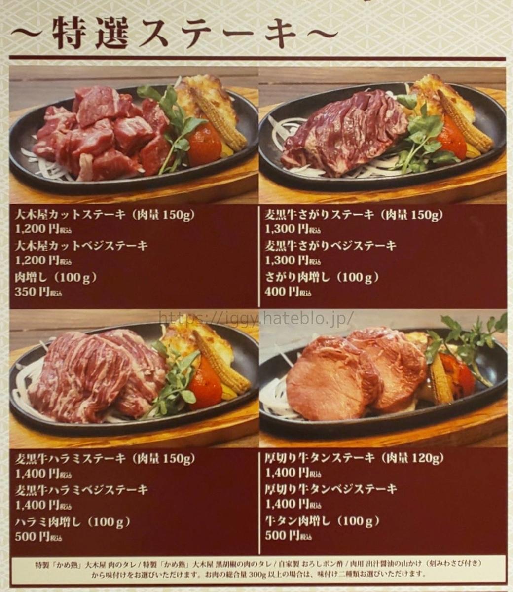 「肉処 大木屋」メニュー「特選ステーキ」福岡パルコ店 LIFE