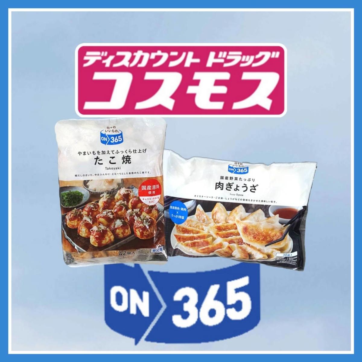 コスモス ON365「たこ焼き」「肉ぎょうざ」おすすめ冷凍食品 LIFE