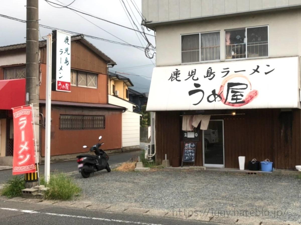 鹿児島ラーメン『うめ屋』福岡市早良区 LIFE
