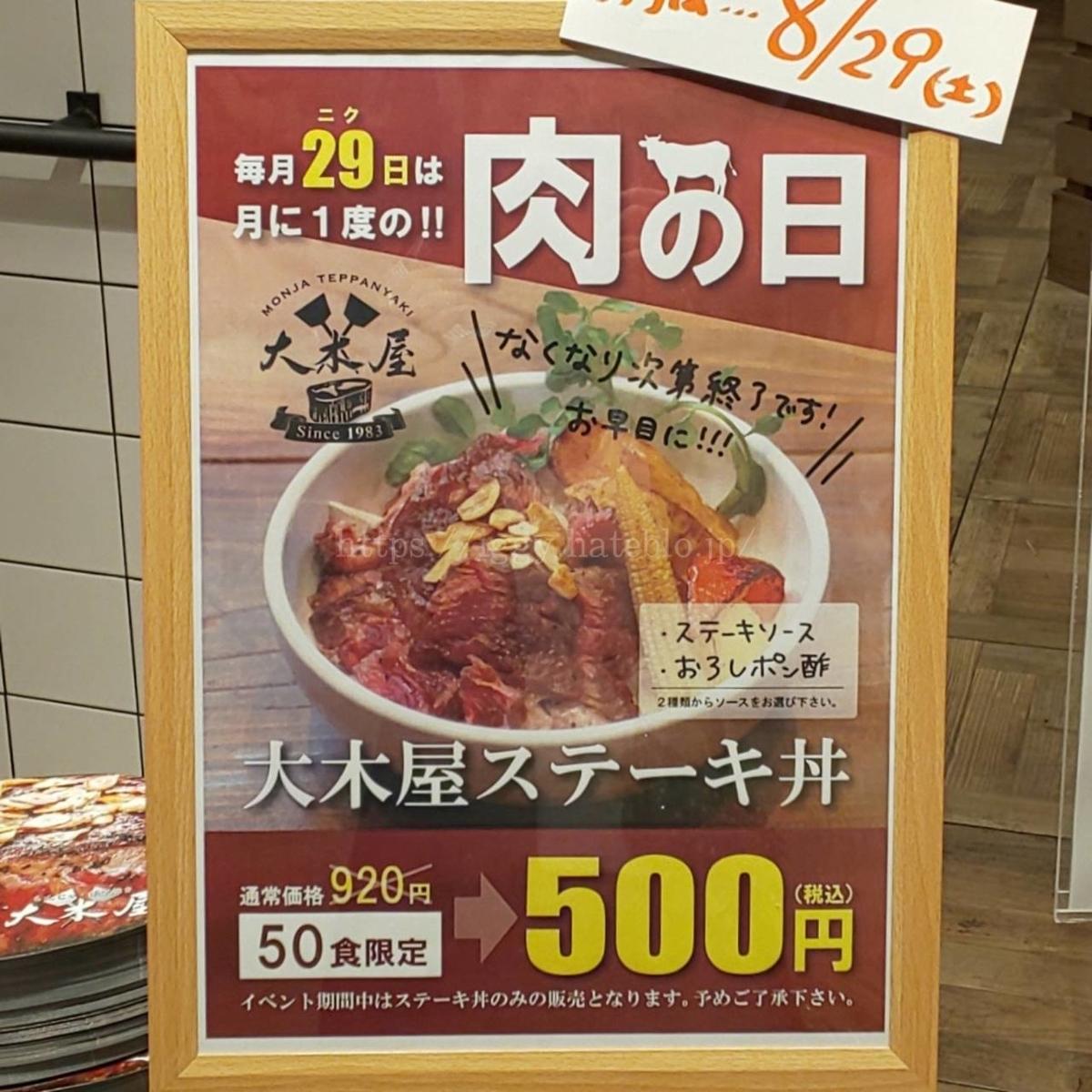 『大木屋』福岡パルコ店 毎月29日 肉の日「ステーキ丼」500円 LIFE